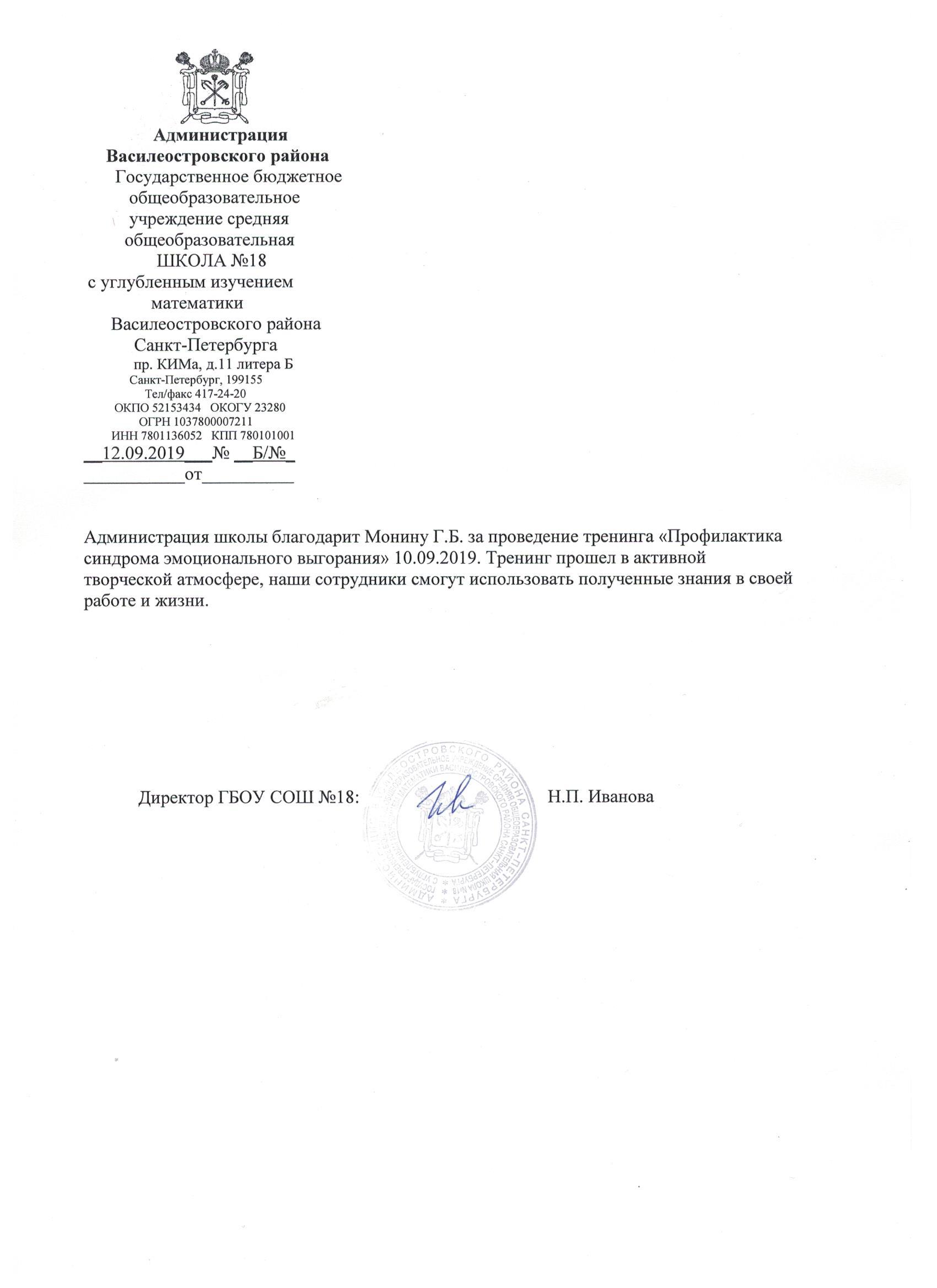 Благодарность администрация Василеостровского Района Школа №18
